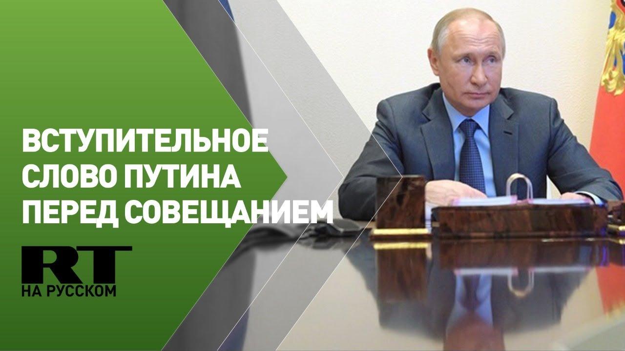 Вступительное слово Путина перед совещанием по экономическим вопросам