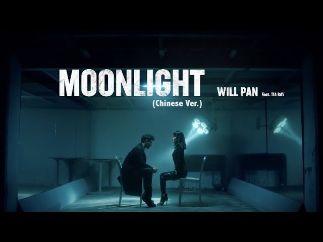 潘瑋柏 Will Pan  - Moonlight (feat. TIA RAY 袁婭維) (中文版)【華納 Official MV】 #1