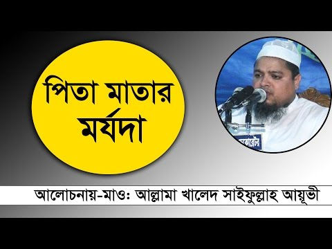 bangla waz  khaled saifullah ayubi