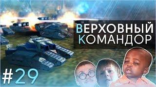 Supreme Commander 2 - Верховный Командор #29 - MAKSING VS ALPHAHEX