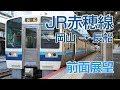 【4K前面展望】JR赤穂線 岡山-長船 普通列車213系電車1958M