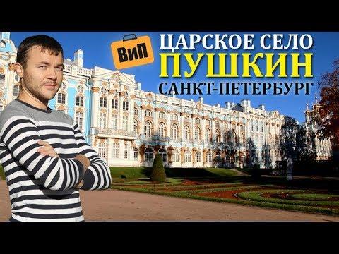 Как доехать в царское село из санкт петербурга