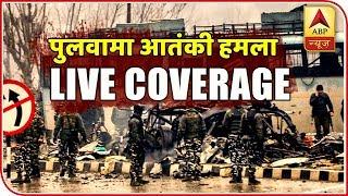 #PulwamaAttack : शहादत का बदला कब ? देखिए बड़ी कवरेज LIVE