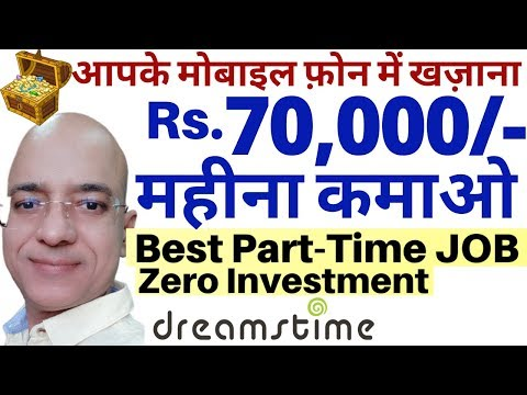 Best Part Time earning | Work from home | dreamstime.com | paypal | पार्ट टाइम जॉब |