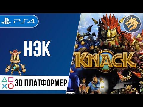 Knack / Нэк   PlayStation 4   Полное прохождение Новая Игра +