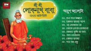 Sri Sri Loknath Baba Bhaktigeeti - Anup Jalota | শ্রী শ্রী লোকনাথ বাবা ভক্তিগীতি - অনুপ জালোটা
