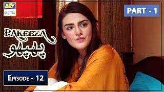 Pakeeza Phuppo | Episode 12 | Part 1 | 16th July 2019 | ARY Digital Drama