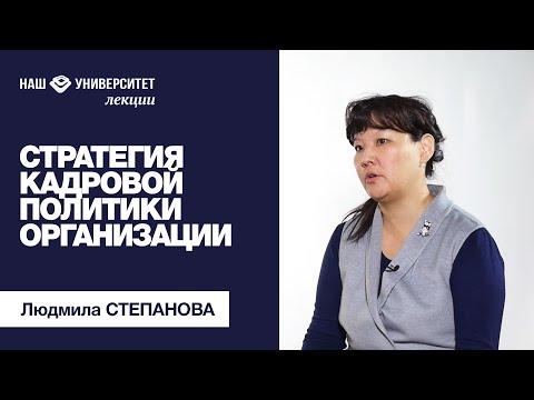 Стратегия кадровой политики организации – Людмила Степанова