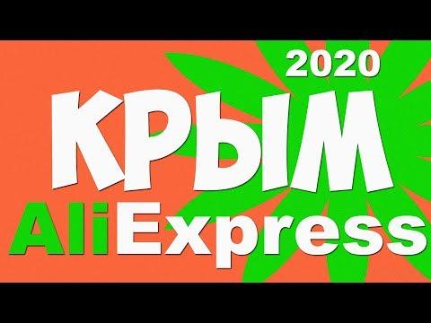 🔴 Как ОПЛАТИТЬ АлиЭкспресс в Крыму 2020
