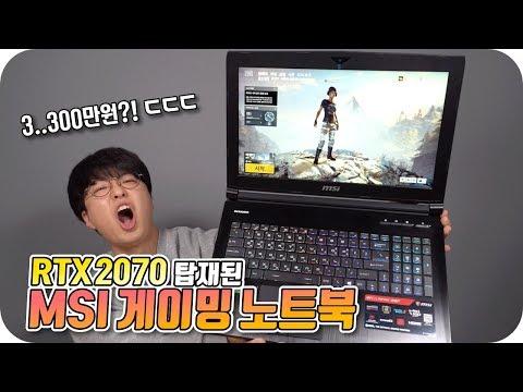 This is 신상! RTX 2070이 탑재된 괴물 게이밍 노트북!ㄷㄷ [MSI GT63 Titan 8SF 언박싱 & 리뷰]