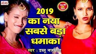 2019 का नया सबसे बड़ा धमाका Pk बोनवीटा खोलेला चोली के फिता Dablu Najariya Bhojpuri Song