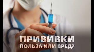 Ребенок прививка. Вакцинация взрослого. Прививки за и против.