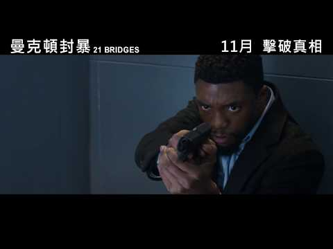曼克頓封暴 (21 Bridges)電影預告