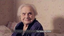"""В """"Столетниците на България"""": Баба Женика 100г."""