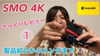 【ドローン/アクションカメラ】Insta360 SMO 4K さっくりレビューその1~製品紹介からハンダまで!~【DRONE/FPV】