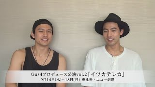 Gus4プロデュースvol.2「イツカテレカ」9/14(水)より公演スタート! ...