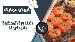 البندورة المحشوة بالمعكرونة - ايمان عماري