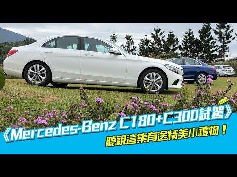 《Mercedes-Benz C180+C300試駕》該買哪一台呢?