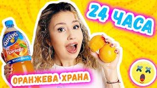24 ЧАСА ОРАНЖЕВА ХРАНА с ГЕРИ ПЕТКОВА | Studio Queen's №117