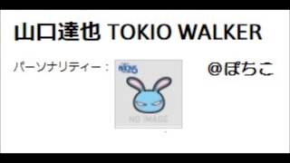 20150329 山口達也TOKIO WALKER.