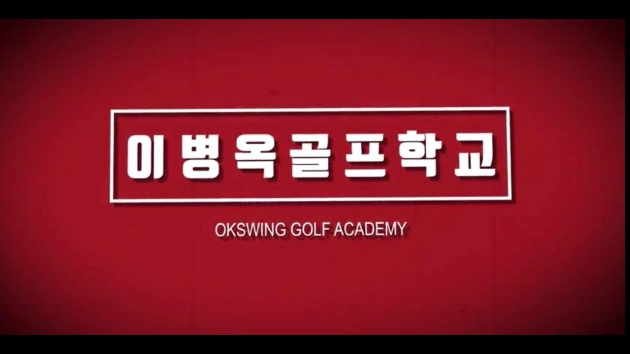 새로운 학기, 옥스윙 5가 2020년 9월 28일 시작됩니다! New Semester Starts With OKSWING 5 On September 28th!