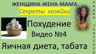 Яичная диета, Упражнения табата Похудение Женщина-Жена-Мама Канал Лидии Савченко
