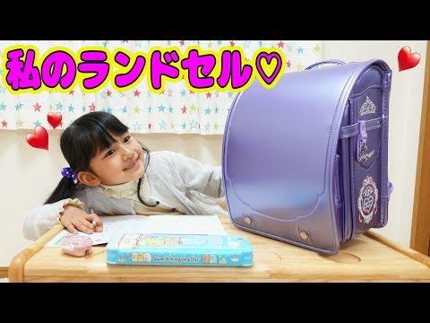 新一年生!まーちゃんのランドセル♡盛り上がって小学生あるあるやったよ♪himawari-CH