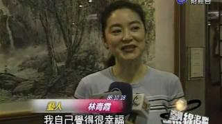 【熱線追蹤】林青霞 婚姻傳觸礁拼生子~2/4 thumbnail