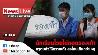 LIVE : รายการข่าวเด่น ประเด็นฮอต วันที่ 9 ธันวาคม 2563 นักเรียนโวยไม่ถอดรองเท้า ครูตบหัวให้กราบเท้า