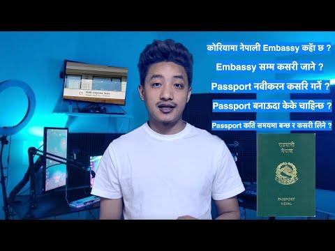 Nepal Embassy in South Korea - Passport Renewal in Korea - नेपाली राजदूतावास सऊल कोरिया