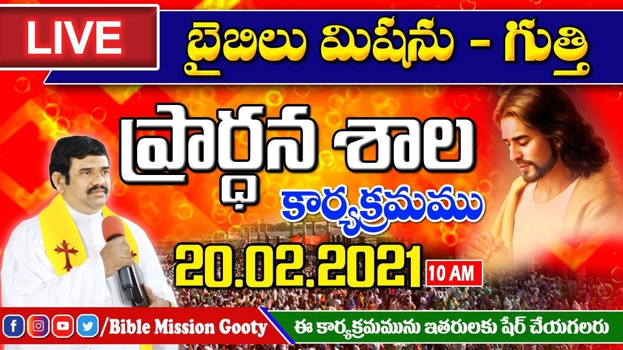 🔴LIVE | 20.02.2021@10 AM | బైబిలు మిషను ప్రార్ధన శాల కార్యక్రమము | Rev B Adbutha Kumar |  BMG