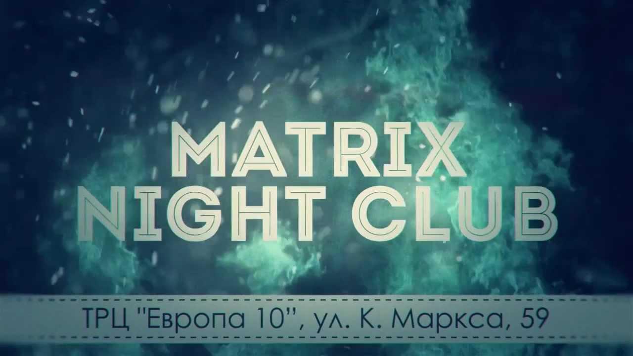 Ночной клуб матрица курск официальный сайт стриптиз клуб чарли новосибирск