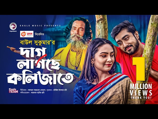 Dag Lagche Kolijate | New Bangla Song 2020 | Ahsan Habib Chobi feat Baul Sukumar | Bangla Folk Song