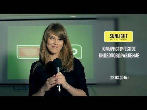 Юмористическое видеопоздравление от коллег - Ржачные видео приколы
