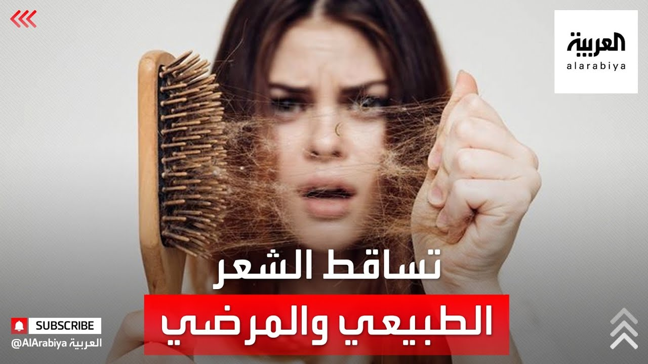 كيف نميز بين تساقط الشعر الطبيعي والمرضي؟  - نشر قبل 14 ساعة