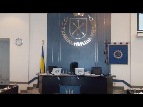 gazeta ye.ua: Сесія Хмельницької міськради. Продовження