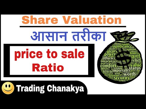 Find stock valuation with price to sale ratio - By trading chanakya 😀😀😀