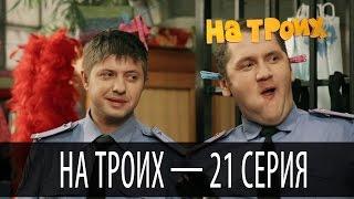На троих - 21 серия - 1 сезон