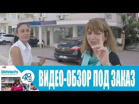 Продам 2+1 Махмутлар Недвижимость в Турции Аланья ElitePartner Pro Elena Moskalova
