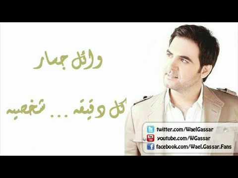 تحميل اغنية خلينى ذكرى وائل جسار نغم العرب