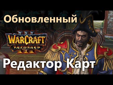 Первый взгляд на Редактор карт Warcraft 3 Reforged
