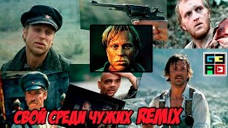 Свой среди чужих Remix