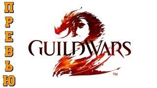 Обзор Guild Wars 2 - Превью. via MMORPG.su