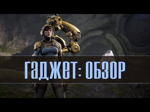 видео: paragon - gadget [Гаджет] - Обзор Героя
