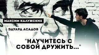 """Максим Калужских - """"Научитесь с собой дружить..."""" (Эдуард Асадов)"""