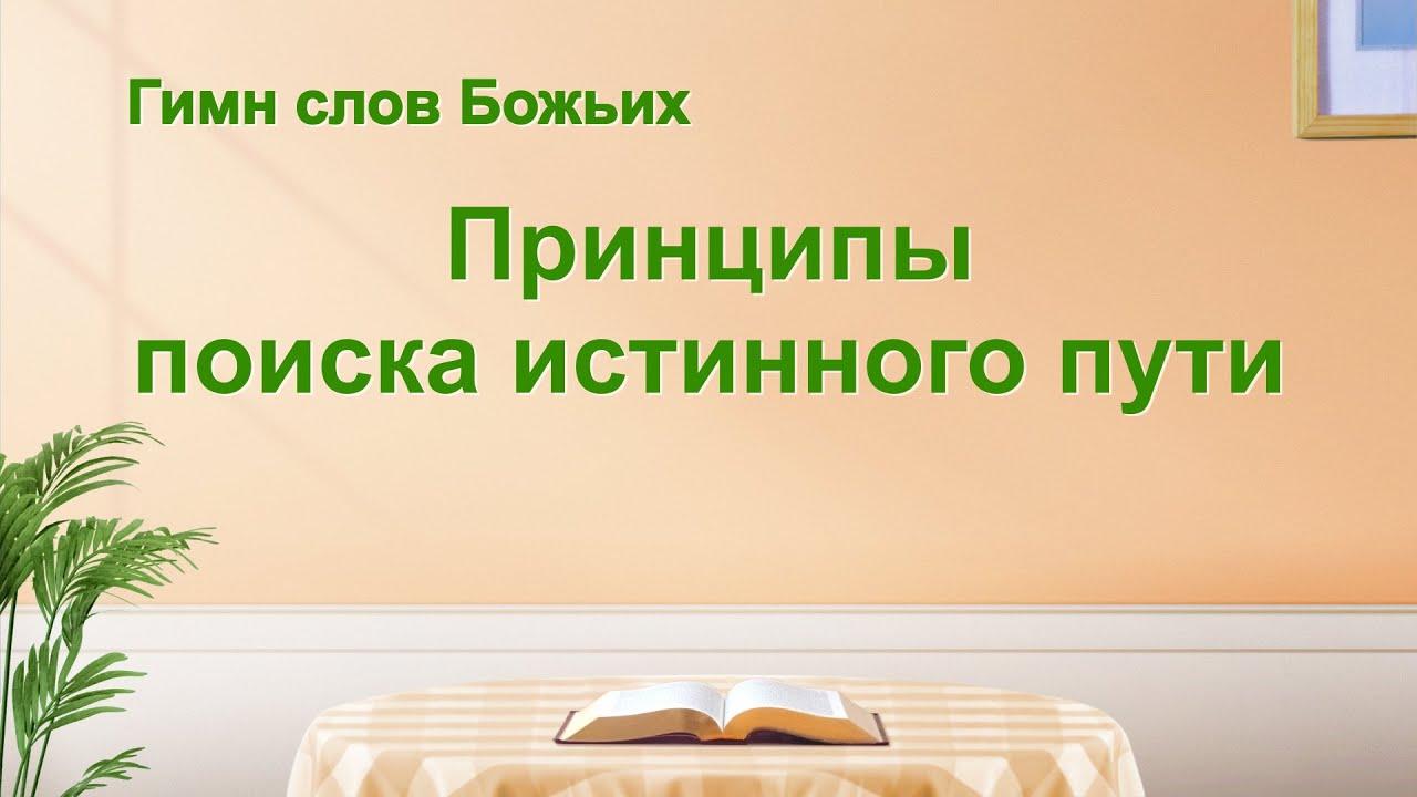 Христианская Музыка «Принципы поиска истинного пути»(Текст песни)