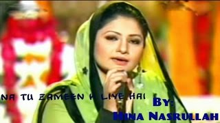 Na Tu Zameen Ke Liye Hai | Hina Nasarullah | Allama Iqbal | Virsa Heritage Revived