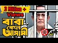 Baba Keno Ashami L বাবা কেন আসামী | Bangla Movies | Kibria Films | Full Hd | 201