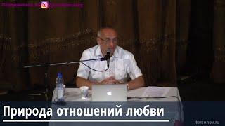 Торсунов О.Г.  Природа отношений любви