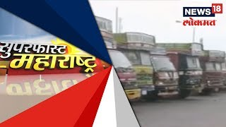 Today's Morning Headlines Of Maharashtra | 8 JAN 2019 | SUPERFAST MAHARASHTRA
